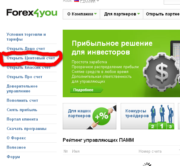 Yandex forex